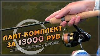 Катушка для ловли голавля спиннингом на