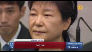 В Южной Корее начался суд над бывшим президентом Пак Кын Хе