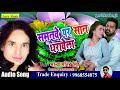Superhit Bhojpuri Song 2019  - Samane Par Dharawe La  - Manya Manib Singh - Love Music