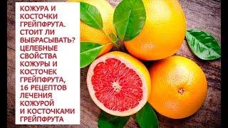 Кожура и косточки грейпфрута  Стоит ли выбрасывать  целебные свойства кожуры и косточек грейпфрута,