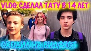 VLOG: СДЕЛАЛ ТАТУ В 14 ЛЕТ! | СХОДИЛ НА ВИДФЕСТ В МОСКВЕ