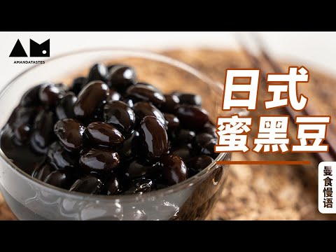 日本小菜 好吃的秘黑豆的做法