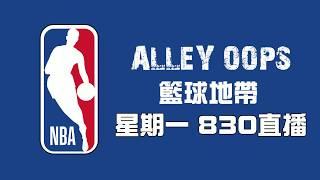 JapHK LIVE! 20200210 Alley Oops 「交易重點 / 火箭ALLIN火箭」