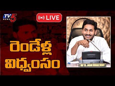 LIVE : రెండేళ్ల విధ్వంసం Special Focus On YS Jagan's 2 Years Ruling  | TV5 News