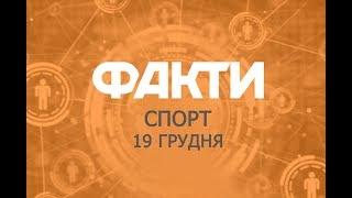 Факты ICTV. Спорт (19.12.2018)