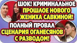 ДОМ 2 НОВОСТИ Раньше Эфира! Полный провал сценария Черно и Оганесяна с разводом!