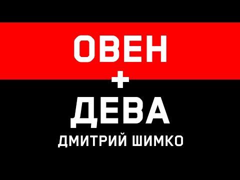 ОВЕН+ДЕВА - Совместимость - Астротиполог Дмитрий Шимко
