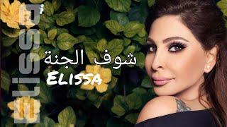 اليسا - شوف الجنة ٢٠٢١ / Elissa - Shouf El Ganna 2021 SunCapital Ad تحميل MP3