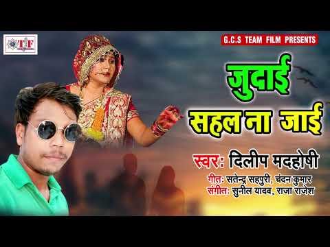 Dileep Madhoshi का दर्द भरा गीत - जुदाई सहल ना जाई - Judai Sahal Na Jayi - Bhojpuri Song
