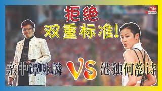 港独何韵诗Vs亲中谭咏麟, 720守护香港, 添马公园见!(小马识途580期)