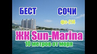ЖК «Sun-Marina» - 10 метров от моря. 07.2018
