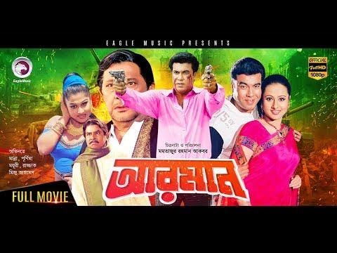 Arman | আরমান |  Bangla Movie | Manna | Purnima | Moyuri | Razzak | Official Movie