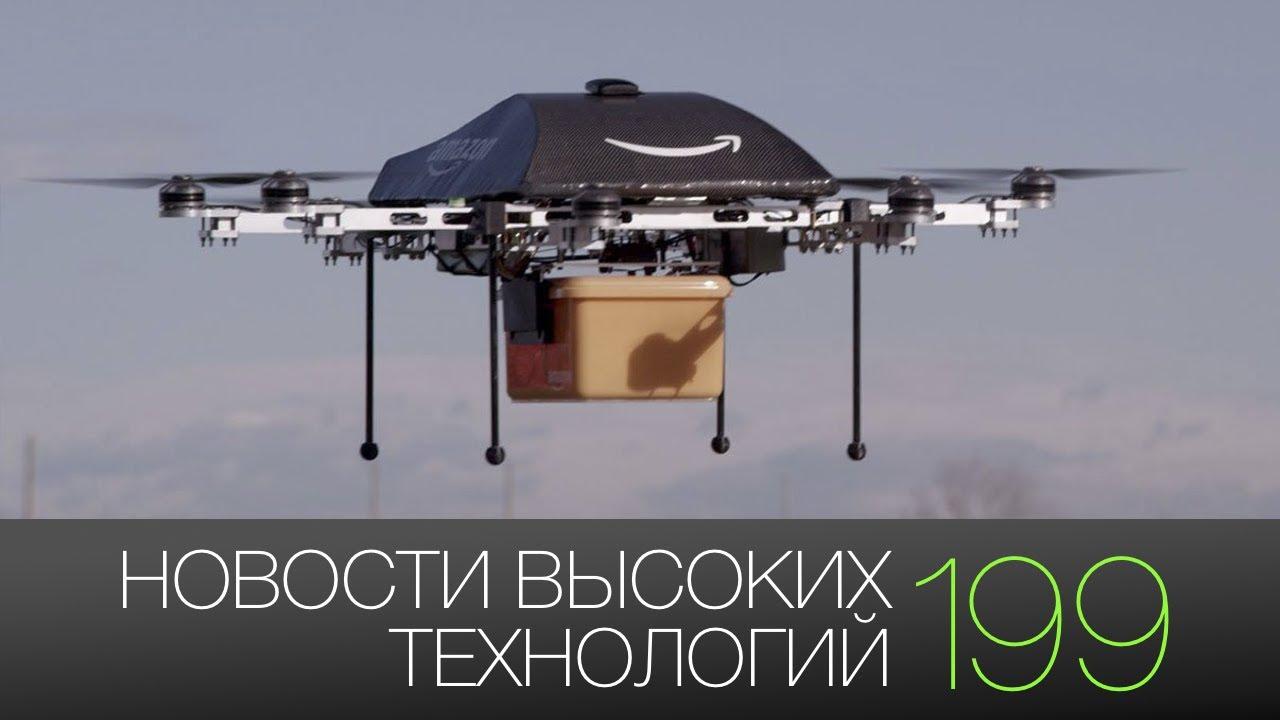 maxresdefault - #новости высоких технологий | Выпуск 199