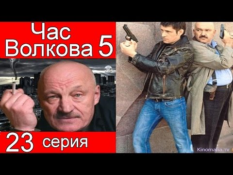 Час Волкова 5 сезон 23 серия (Сватовство гусара)