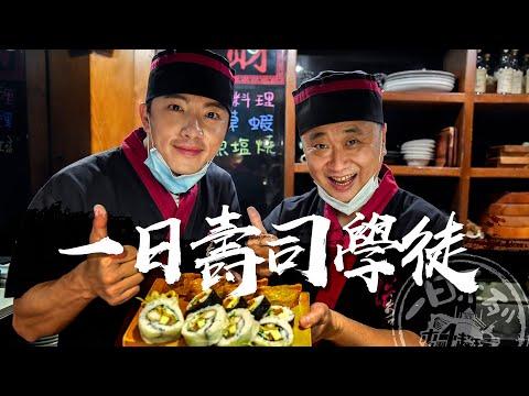 學習做壽司