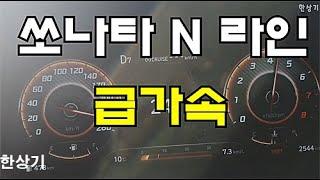 [한상기 오토프레스] 현대 신형 쏘나타 N 라인 급가속 4K