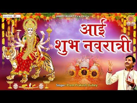 aayi shubh navratri aayi