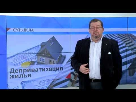 """СУТЬ ДЕЛА _ """"Деприватизация жилья"""""""
