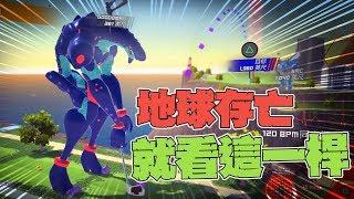 【老皮實況】賭上地球的存亡的高爾夫球! | 一百英尺巨大機器人高爾夫100ft Robot Golf
