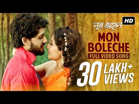 Mon Boleche | Noor Jahaan | Video Song | Adrit | Puja | Imran | Kona | Savvy | Raj Chakraborty | SVF