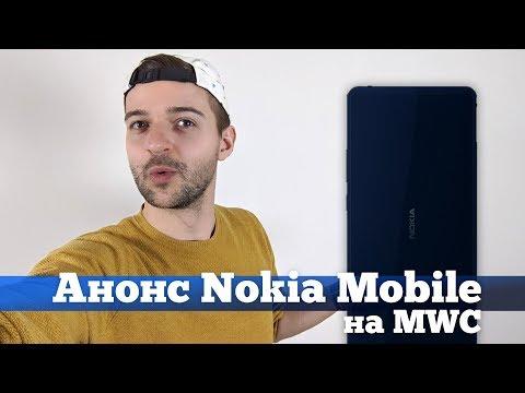 Презентация Nokia 9 PureView на РУССКОМ