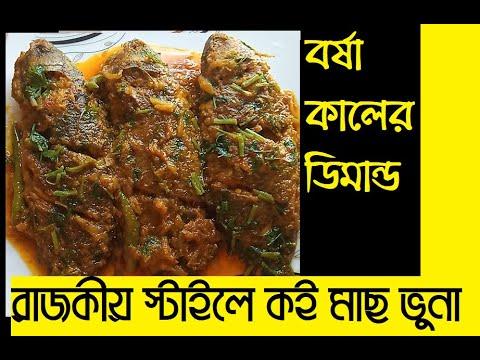 বর্ষা কালের ডিমান্ড । রাজকীয় স্টাইলে কই মাছ ভুনা   Climbing perch cooking recipe   Cook with Angel