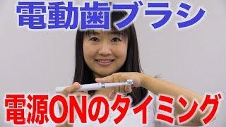 電動歯ブラシで歯みがき粉を使うときの注意点!