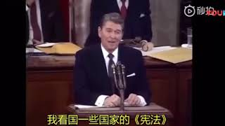 回看当年 里根总统的一段讲话:让人民当家做主,政府为人民服务!再想想我们中国人…………