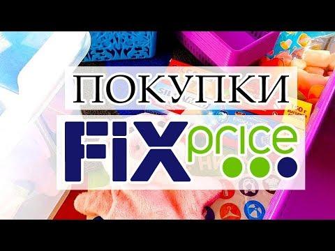 FIX PRICE обзор покупок\Интересные новинки\Алмазная мозаика в Фикс прайсе и много другое.