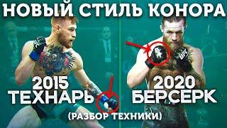 🐺МАКГРЕГОР ПРОТИВ СЕРРОНЕ - РАЗБОР ТЕХНИКИ БОЯ UFC 246