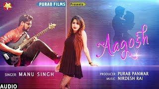 AAGOSH | MANU SINGH | PURAB FILMS   - YouTube