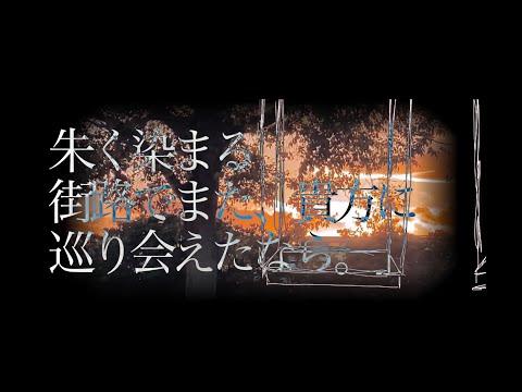 【オリジナル】ブランコ / 豪愁 feat.Flower