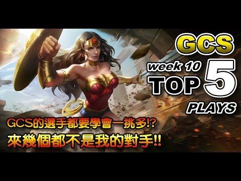 【傳說對決】GCS TOP5 PLAYS GCS選手都要學會一挑多!? GCS神操作精華 2018 GCS夏季賽 week10