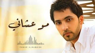 فهد الكبيسي - مو عشاني (النسخة الأصلية)   2010