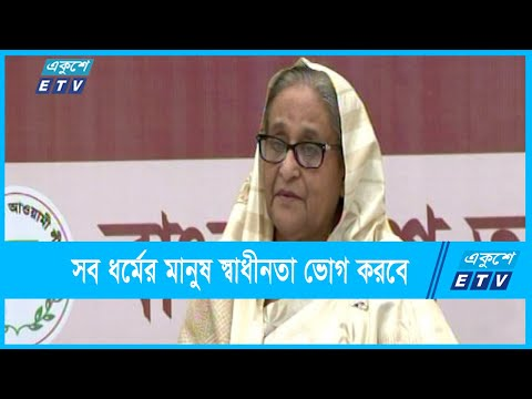 ধর্ম নিয়ে বাড়াবাড়ি না করার আহবান প্রধানমন্ত্রীর | ETV News