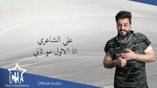 علي الشاعري - انا الاول مو ثاني (حصرياً) | 2021 | Ali Al Shaeri - Ana Alawl Mw Thani (Exclusive) تحميل MP3