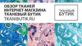 TKANIBUTIK.RU Обзор тканей от интернет магазина Продажа тканей европейских производителей Часть 5