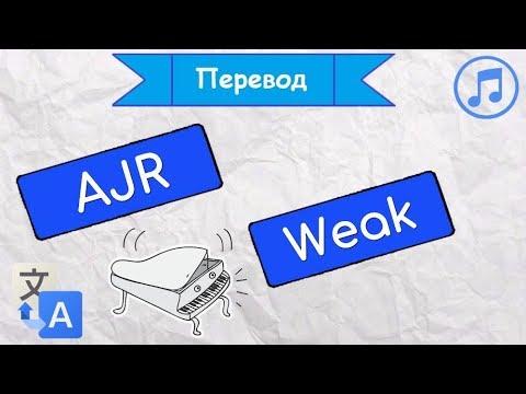 Перевод песни AJR - Weak на русский язык
