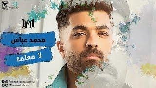 تحميل و مشاهدة محمد عباس - لا معلمة | Mohamed Abbas - La Ma3alamah MP3