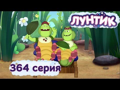 Лунтик и его друзья - 364 серия. День гусениц