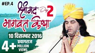 Shri Devkinandan Thakur Ji Maharaj | Shrimad Bhagwat Katha |Prayagraj UP Day 2 Live Epi 5 |10-12-2016