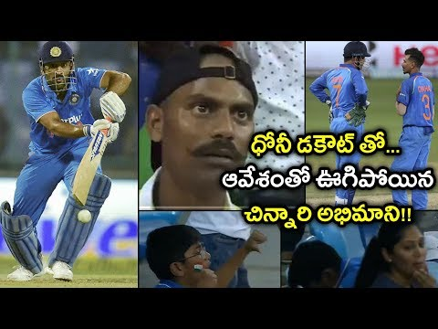 Asia Cup 2018 : Young Boys Reaction After MS Dhoni Dismissal For A Duck   Oneindia Telugu