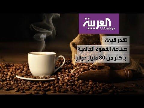العرب اليوم - شاهد: أسباب توجُّه كوكا كولا لشراء سلسلة مقاهي كوستا وهذه قيمة الصفقة