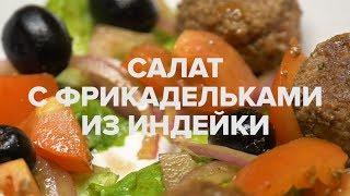 Салат с фрикадельками из индейки