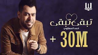 احمد المصلاوي | تبقى تبقى .. حصريا 2020 Ahmad Almaslawy | Tobqa Tobqa