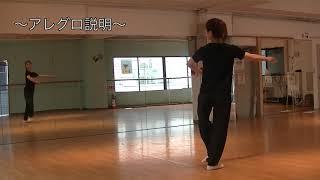 宝塚受験生のダンス講座~アレグロ~のサムネイル