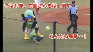 つば九郎、前園さんをはっ倒す