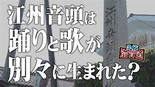 江州音頭は踊りと歌が別々に生まれた?:クイズ滋賀道