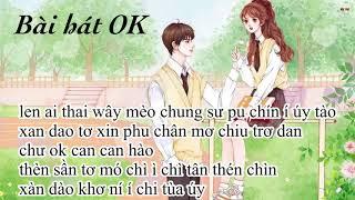 {PHIÊN ÂM THUẦN VIỆT} BÀI HÁT OK/OK歌 - Mạch Tiểu Đâu, Đan Sắc Lăng/麥小兜, 单色凌