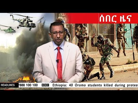 ESAT Breaking Ethiopian news today February 17, 2019 / ESAT Breaking